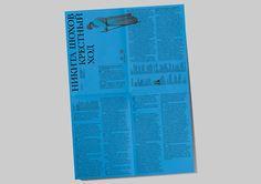 """Sacred procession"" brochure on Behance"