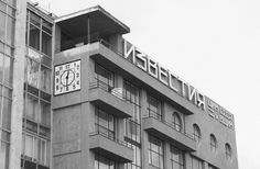 Новая надпись на фасаде здания «Известия»