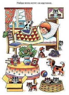 (2015-04) Hvor er kattene? Spy Games, Math Games, Preposition Pictures, Activities For Kids, Crafts For Kids, Wheres Wally, Wood Elf, Hidden Pictures, Preschool Worksheets