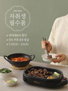 곰취제육쌈밥 - 아내의 식탁 Cafe Shop Design, Korea Design, Food Poster Design, Food Banner, Food Pack, Outdoor Cooking, Korean Food, Food Menu, Food Plating