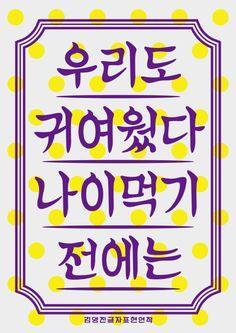 Typo/Graphic Poster on Behance Typo Poster, Typographic Poster, Typo Design, Word Design, Doodle Lettering, Typography Letters, Typographie Logo, Korean Quotes, Typo Logo