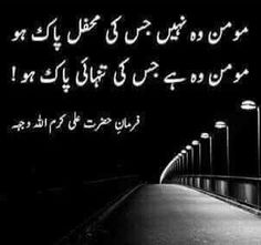 [Free] Inspirational Islamic Quotations in Urdu with Beautiful Images Good Islamic Quotes Read them and share your favorite quotes with friends. Best Islamic Quotes, Islamic Inspirational Quotes, Religious Quotes, Islamic Qoutes, Islamic Messages, Poetry Quotes In Urdu, Ali Quotes, Wisdom Quotes, Hadith Quotes
