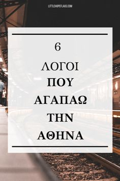 6 λόγοι που αγαπάω την Αθήνα - Little Hope Flags Food For Thought, Self Improvement, Self Help, Greece, Thoughts, Live, Travel, Greece Country, Life Coaching
