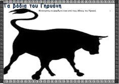 """Οι 12 άθλοι του Ηρακλή Δεδομένης της προγραμματισμένης επίσκεψης του νηπιαγωγείου μας στη θεατρική παράσταση """"Οι άθλοι του Ηρακλή"""" στο... Too Cool For School, Greek Mythology, Moose Art, History, Animals, Historia, Animales, Animaux, Animal"""