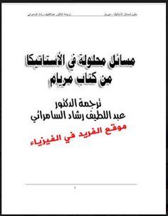 كتاب الميكانيك الهندسي لمؤلفه ميريام pdf