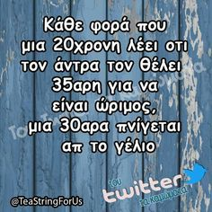 Funny Statuses, Funny Memes, Jokes, Funny Shit, Funny Greek Quotes, Have A Laugh, True Words, Funny Photos, Laugh Out Loud