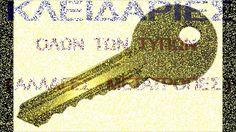 Κλειδαράς Σεπόλια - Νέα Χαλκηδόνα 24 ώρες τηλ.: 6988 688 343 - 210 51291...