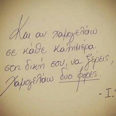 Greek quotes....Καλησπέρα σας !! Εύχομαι να είχατε μια υπέροχη Πέμπτη τουιτεράκια και φεισμπουκάκια !!!