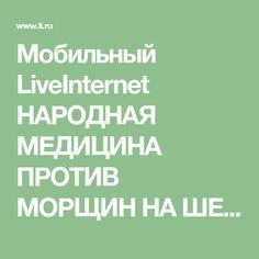 Мобильный LiveInternet НАРОДНАЯ МЕДИЦИНА ПРОТИВ МОРЩИН НА ШЕЕ   Der_Engel678 - Дневник Der_Engel678  