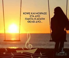 Songs To Sing, Greek Quotes, Great Artists, Just Love, Singing, Letters, Music, Books, Livros