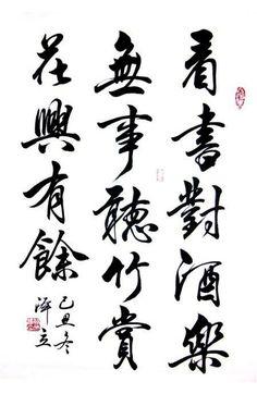 Chinese Handwriting, Handwriting Fonts, Cursive Script, Chinese Poem, Chinese Writing, Caligraphy, Calligraphy Art, Japanese Calligraphy, Typography