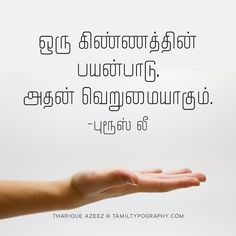 No photo description available. Tamil Motivational Quotes, Tamil Love Quotes, Inspirational Quotes, Tamil Stories, Art Quotes, Life Quotes, True Words, Success Quotes, Philosophy
