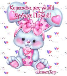 Mobiles, Crochet Toddler Dress, Smurfs, Princess Peach, Diy And Crafts, Happy Birthday, Easter, Cartoon, Happy Brithday
