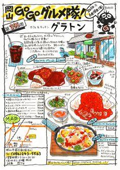 Okayama / Go Go Gourmet Squad! Food To Go, Food And Drink, Food Catalog, Japanese Food Art, Pinterest Instagram, Food Sketch, Watercolor Food, Oriental Food, Food Places