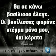 Funny Greek Quotes, Funny Quotes, True Words, Just For Laughs, Sarcasm, Breakup, Life Is Good, Hilarious, Jokes