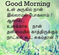 Tamil Love Good Morning Images Hd Download Morning Quotes Funny Flirty Good Morning Quotes Good Morning Quotes