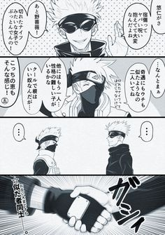 Naruto Shippuden, Boruto, Naruko Uzumaki, All Anime, Anime Manga, Anime Art, Kakashi Sensei, Gaara, Funny Anime Pics
