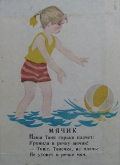 "kid_book_museum: Агния Барто. ""Игрушки"""