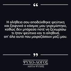 #psuxo_logos #ψυχο_λόγος #greekquoteoftheday #ερωτας #ποίηση #greek_quotes #greekquotes #ελληνικαστιχακια #ellinika #greekstatus #αγαπη #στιχακια #στιχάκια #greekposts #stixakia #greekblogger #greekpost #greekquote #greekquotes Notes, Report Cards