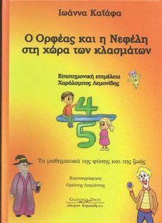 Βιβλίο- Ο Ορφέας και η Νεφέλη στη χωρα των κλασμάτων..