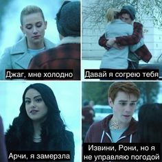 Riverdale Archie, Bughead Riverdale, Riverdale Memes, Motivational Quotes For Girls, Girl Quotes, Cats And Kittens, Have Fun, Jokes, Fan Art