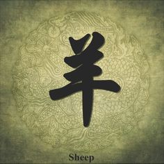 The Chinese zodiac characters--Sheep. Chinese zodiac is one of the Chinese traditional calendar.it represents 12 animals.Each person's year of birth corresponds to a Zodiac. Year of the sheep :1931,1943,1955,1967,1979,1991,2003