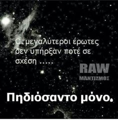 .......χαχχααχαχχαχαχχα! Funny Greek Quotes, Funny Quotes, My Philosophy, People Talk, Laugh Out Loud, Sarcasm, Me Quotes, Laughter, Jokes