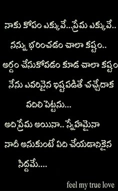 55 Ideas Quotes Bible Love Relationships Life For 2019 Love Quotes For Girlfriend, Besties Quotes, Wife Quotes, Husband Quotes, Sad Quotes, Qoutes, Friendship Quotes In Telugu, Love Quotes In Telugu, Telugu Inspirational Quotes