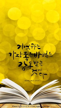 15번째 이미지 Wise Quotes, Famous Quotes, Inspirational Quotes, Great Words, Self Development, Better Life, Good News, Life Lessons, Mystic