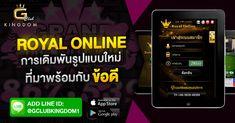 Gclub เว็บไซต์ที่รวบรวม เกม royal online ที่ครบจบที่เว็บไซต์เดียว ด้วยการให้บริการเกมคาสิโนออนไลน์มาอย่างยาวนานด้วยระบบที่ทันสมัยและแจกโปรโมชั่นให้กันอย่างต่อเนื่อง สมัครเล่นเกมคาสิโนได้แล้ววันนี้ รับรองคุ้ม Google Play