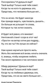 Text Quotes, Poem Quotes, Motivational Quotes, Russian Quotes, Touching Words, L Love You, Love Poems, Beautiful Words, Cool Words