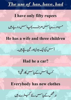 Basic English Sentences, English Vocabulary, Triplet Babies, Cooking Recipes In Urdu, Short Words, Rope Crafts, English Language Learning, Anniversary Quotes, Three Kids