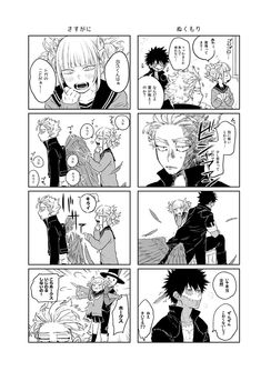 My Hero Academia Memes, Buko No Hero Academia, Hero Academia Characters, My Hero Academia Manga, Anime Love, Anime Guys, Otaku, Himiko Toga, Daddy