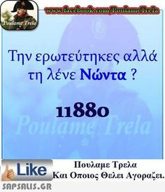 αστειες εικονες με ατακες Word 2, Lol, True Words, Funny Quotes, Greek, Humor, Memes, Funny Phrases, Funny Qoutes