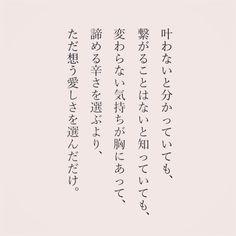 カフカさんはInstagramを利用しています:「. #恋詩 #コイウタ #恋愛 #恋」 Learn Japanese Beginner, Learn Japanese Words, Japanese Poem, Japanese Quotes, Travel Words, Travel Quotes, Beautiful Japanese Words, Quotations, Qoutes