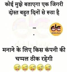 100+ Hindi Funny Jokes, Whatsapp Jokes Funny Chutkule, New Funny Jokes, Funny Jokes In Hindi, Funny Qoutes, Funny Comedy, Hilarious, Humor Quotes, 100 Jokes, Jokes Images
