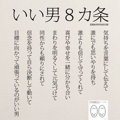 なぜライブ配信をしているのか? | 女性のホンネ川柳 オフィシャルブログ「キミのままでいい」Powered by Ameba Wise Quotes, Famous Quotes, Words Quotes, Inspirational Quotes, Sayings, Life Lesson Quotes, Life Lessons, Japanese Quotes, Famous Words