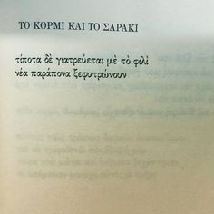 Ν. Χριστιανόπουλος «Το κορμί και το σαράκι»