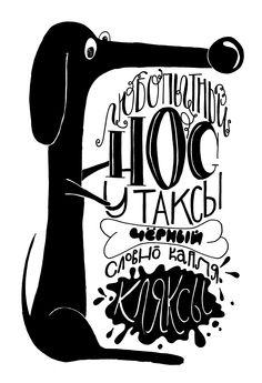 буквы, любимый леттеринг! #lettering #handlettering