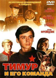 Тимур и его команда. 1976