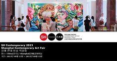 SH Contemporary 2013 Shanghai Contemporary Art Fair 상해 현대 미술 박람회
