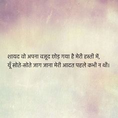 Desi Quotes, Hindi Quotes On Life, Poetry Quotes, Love Quotes, Romantic Poetry, Romantic Quotes, Instagram Picture Quotes, Hindi Words, Gulzar Quotes