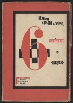 Shest' povestei o legkikh kontsakh  El Lissitzky