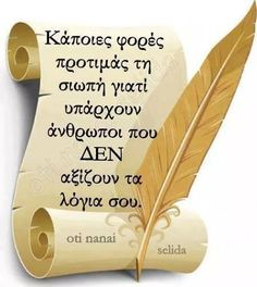 Unique Quotes, Clever Quotes, Inspirational Quotes, Advice Quotes, Book Quotes, Greek Quotes, Deep Words, Picture Quotes, Life Lessons