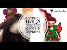 Роспись лица текстильной кукле Дарьяне. София Покровская - YouTube