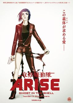 Ghost in the Shell Arise: Border 3 - Ghost Tears (2014) [Japan]