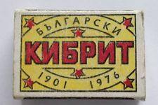 Vintage Bulgarian National Match Factory 75 Anniversary Stick Vintage български Nationaкибритена кутия Factory 75-годишнина стик