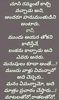 Cute Quotes For Life, Happy Life Quotes, Positive Quotes For Life, Love Quotes In Telugu, Telugu Inspirational Quotes, Famous Quotes From Songs, Success Words, Hard Work Quotes, Devotional Quotes