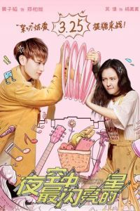 The Brightest Star in the Sky Chinese Drama / Genres: Music, Comedy, Romance, Youth / Episodes: 44 Iphone Wallpaper Kawaii, W Kdrama, Age Of Youth, Watch Korean Drama, Chines Drama, Drama Fever, Golden Life, Chinese Movies, Star Sky