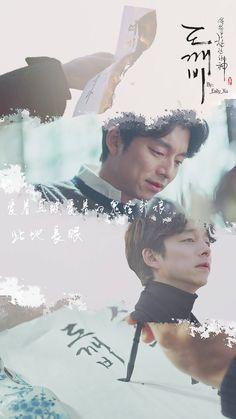 goblin / goong yoo / wallpaper/ kim shin